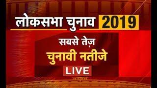 LIVE: 2019 लोकसभा चुनाव के नतीजे, Loksabha Election Result । NewsTak