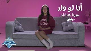 اغاني حصرية Mirna Hisham - Ana Law Walad | ميرنا هشام - انا لو ولد تحميل MP3