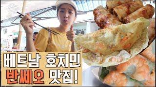 베트남 호치민 최고 반쎄오 맛집 ! 짜조, 월남쌈 까지 한번에 ~ :: 영애의 호치민 맛집 여행