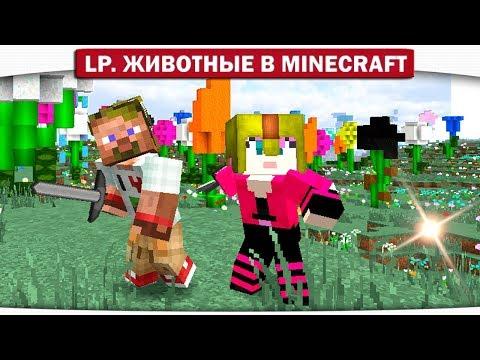 ч.02 - НАШЛИ СЕКРЕТНЫЙ БИОМ!! ЦВЕТЫ МУТАНТЫ!! - Lp. Животные в Minecraft