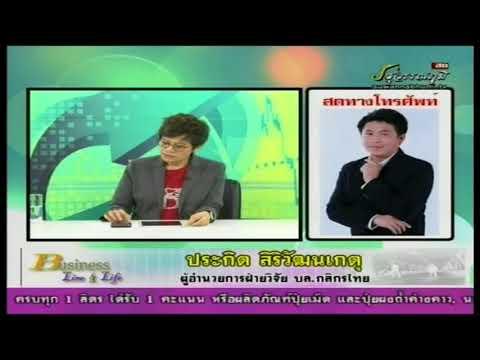 ประกิต สิริวัฒนเกตุ 23-04-61 On Business Line & Life
