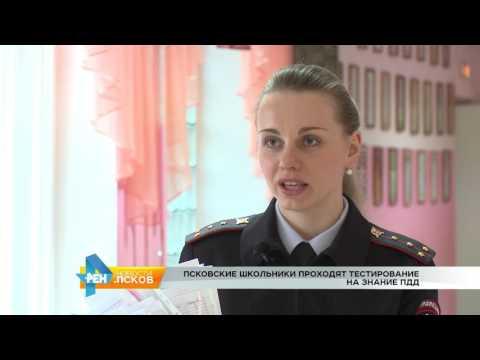Новости Псков 13.03.2017 # Школьников тестируют на знание ПДД