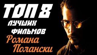 ТОП 8 ЛУЧШИХ ФИЛЬМОВ РОМАНА ПОЛАНСКИ