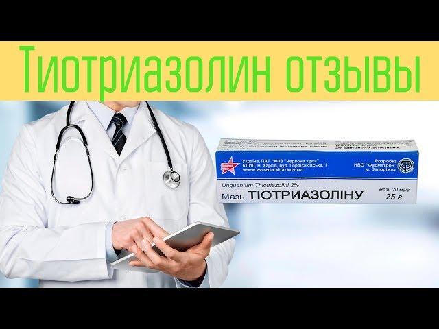 Видео Тиотриазолин