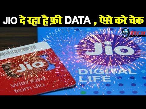 TELECOM : क्या आपको मिला है JIO का दिया हुआ फ्री डाटा ,ऐसे जाने | Jio Free Data Check