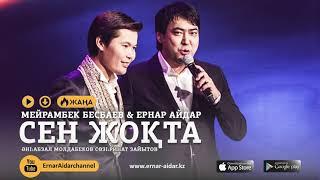Мейрамбек Бесбаев & Ернар Айдар - Сен жоқта