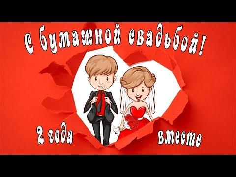 Поздравление с годовщиной свадьбы.  Бумажная свадьба