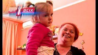 Война за опекунство: что ждет маленькую Софийку – Один за всех – 18.11.2018