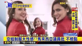 空姐制服太性感!?馬來西亞議員批:不檢點