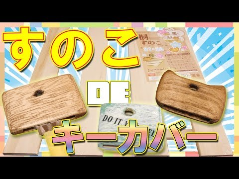 【DIY】超簡単100均DIY!!