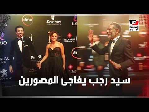 أحمد داوود وزوجته وبسنت شوقي على السجادة الحمراء وسيد رجب يفاجئ المصورين