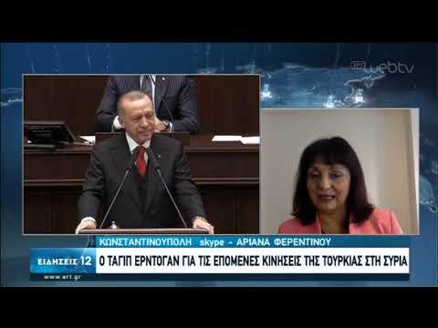 Νέες απειλές Ερντογάν κατά Άσαντ-Τηλεφωνική επικοινωνία Ερντογάν-Πούτιν για τη Συρία| 12/02/20 | ΕΡΤ
