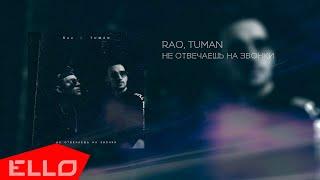 Musik-Video-Miniaturansicht zu Не отвечаешь на звонки Songtext von TUMAN (Kirill Tuman)