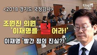 [경기도국감/이재명] 조원진 '이재명 털기' / 영상제공 : 경기도청