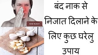 Amazing Tips to Get Rid of Block Nose || Health Tips [ HINDI ]