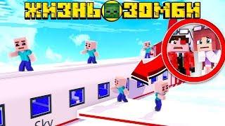 ЖИЗНЬ ЗОМБИ #6! СПАС ЛИНУ05! СМОЖЕТ ОНА ВЫЖИТЬ СРЕДИ НАС? Minecraft