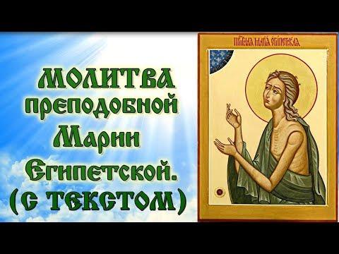 Молитва преподобной Марии Египетской аудио молитва с текстом и иконами