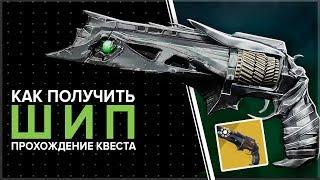 Destiny 2. Квест на  Шип. Как получить Торн/шип