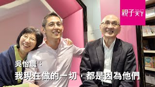 吳怡農:我現在做的一切 都是因為他們|親子天下