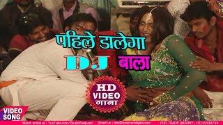 2018. HOLI | Pahile Dalega DJ Wala | Brajesh   - YouTube