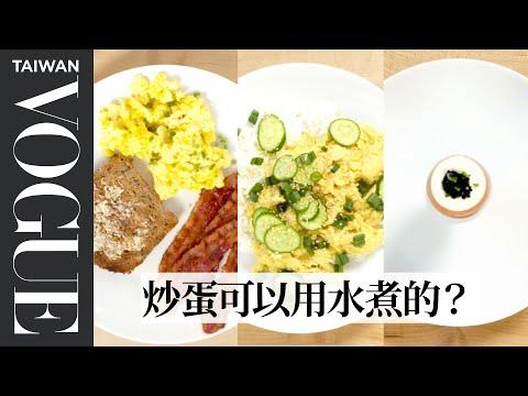 食品科學家分析三位廚師的炒蛋料理