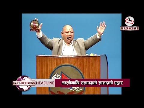 KAROBAR NEWS 2018 06 14 कमिशन खान लाज लाग्दैन ? मन्त्रीलाई नेकपाका सांसदको प्रश्न (भिडियोसहित)
