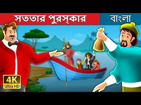 সততার পুরস্কার | A Reward For Honesty Story in Bengali | Bengali Fairy Tales