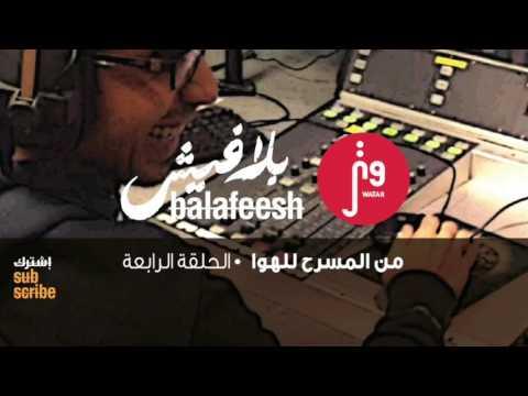 Watar BalaFeesh Featuring Massar Egbari as cohosts!