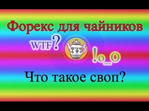 Что такое своп? (Форекс для чайников)