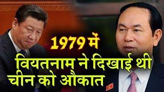 1979 में Vietnam ने दिखाई थी  China को औकात, 1989 तक हिली नहीं थी वियतनाम की फौज