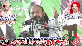 Zakir Syed Altaf Hussain Shah | 6 April 2019 | Madina Tul Sadat Uch Sharif