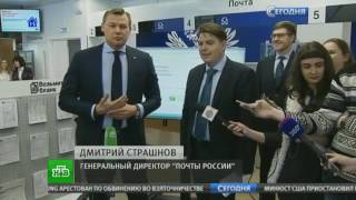 Ждун пришел в офис «Почты России»