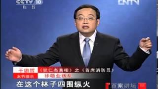 《百家讲坛》 20121205 狄仁杰真相(三) 首席消防员