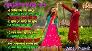বাংলা পুরানো দিনের সেরা গান   Evergreen Old Bengali Song   Old Romantic Song   Bengali Romantic Hits