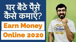 How to Earn Money online in 2019 | घर से पैसे कैसे कमाएँ | Earn Money at home |