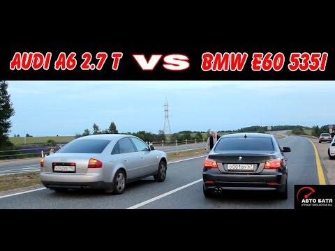Заезд BMW e60 535i и Ауди А6 2.7 турбо