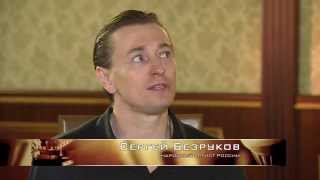 Сергей Безруков, Персона Грата. Сергей Безруков
