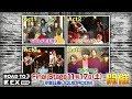勝ち抜き対バンイベント『ROAD TO EX』 Semi-final Stageのライブ映像&Final Stageの出演順を決める動画を一挙公開