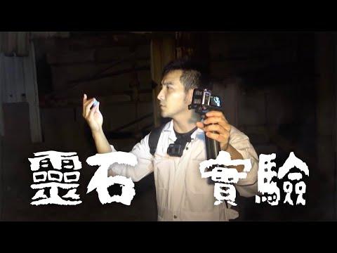 谷阿莫靈石探測鬼魂XD