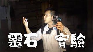 #57【谷阿莫Life】夜探整棟廢棄旅館,用老高的靈石測試有沒有狗斯特
