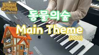 동물의 숲 OST - Main Theme (2001) / piano cover /  PIHANO