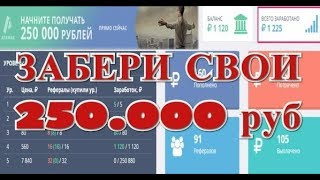 ATAMAX - денежный комбайн! 250 000 рублей!