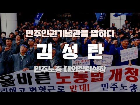 민주인권기념관을 말하다 - 김성란(민주노동조합총연맹 대외협력실장)