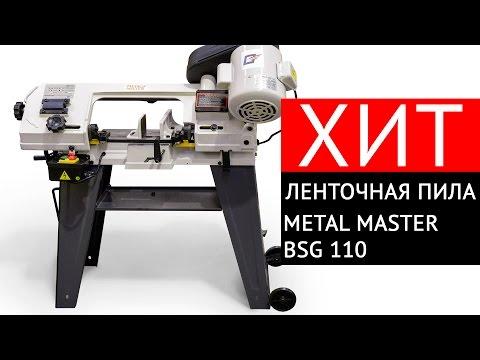 Ручной ленточнопильный станок по металлу Metal Master BSG 110