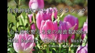 自律神経にやさしいクラシック 心と体を整える愛の周波数528hz(DNA Repair Classical Music)