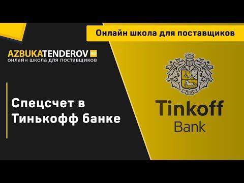 Спецсчет в Тинькофф банке