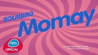 รวมเพลง โมเม | Momay | Official Music Long Play