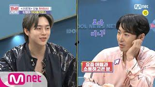TMI NEWS EP49 Jun Jin (Shinhwa), Kwon Hyun-bin