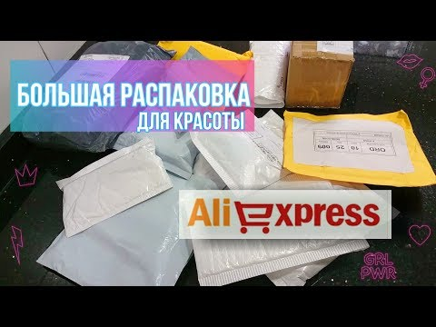 Распаковка посылок с АлиЭкспресс. Посылки для КРАСОТЫ 😊 ОБЗОР. Куча ХАЛЯВЫ.