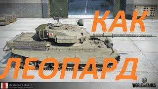 Centurion Action X - Как леопард \ Like a leopard  - Почти гайд - Almost guide